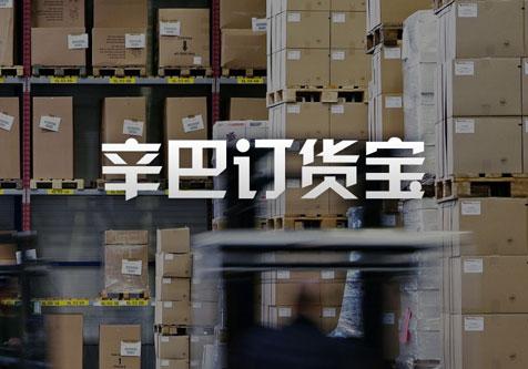 辛巴订货助手-微信小程序订货商城