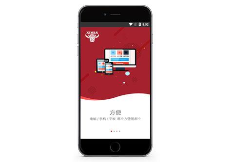 辛巴移动版-手机进销存软件